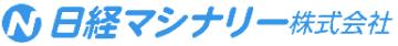 日経マシナリー株式会社