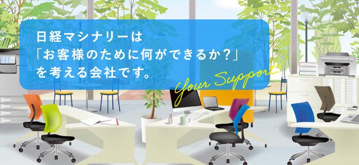 日経マシナリーは「お客様のために何ができるか?」を考える会社です。