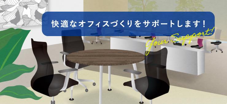 快適なオフィスづくりをサポートします!